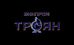 ВИНПРОМ - ТРОЯН