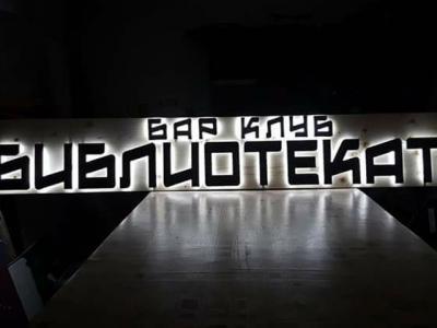 "Бар – клуб ""Библиотеката"" – Троян"